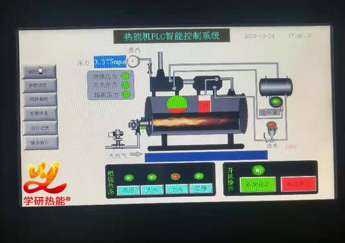 自动化燃气锅炉