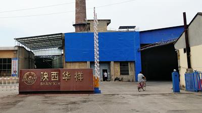 陕西华祥集团造纸厂-学研热能客户案例