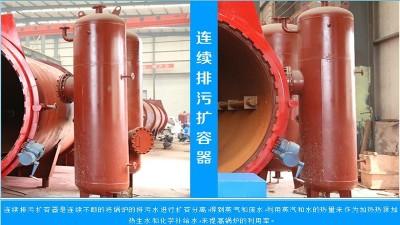 锅炉的连续排污扩容器,如何投、停运?快来了解一下