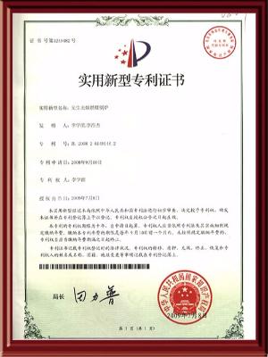 无尘无烟燃煤锅炉专利证书
