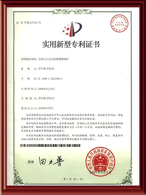 无烟无尘反向热管燃煤锅炉专利证书