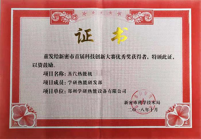 蒸汽热能机科技创新大赛获奖证书