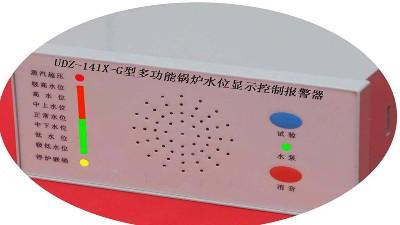 什么叫水位警报器?它有什么用?锅炉都要安吗?
