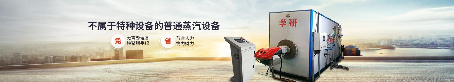 学研热能燃气热能机,不属于特种设备的普通蒸汽设备