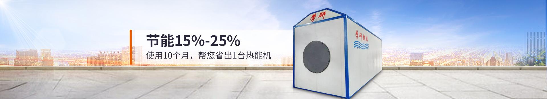 学研热能生物质热能机,节能15%-25%