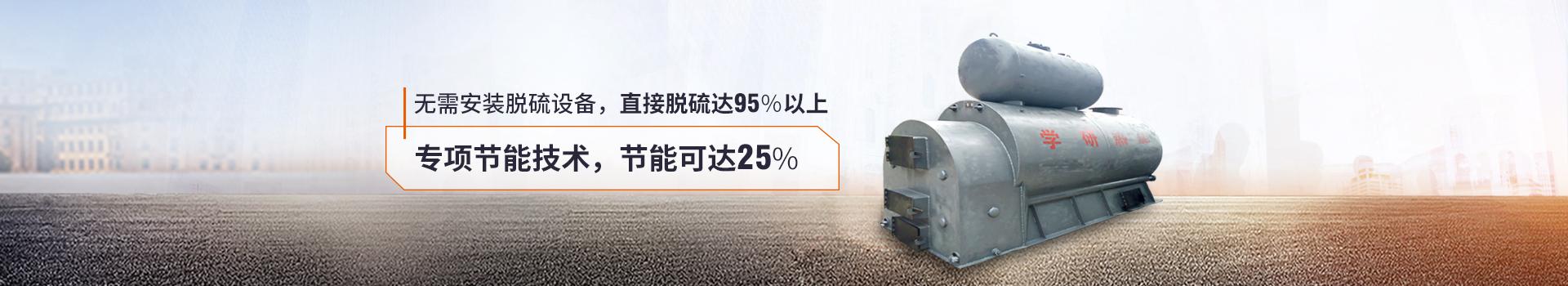 学研热能燃煤热能机,专项节能技术,节能可达25%