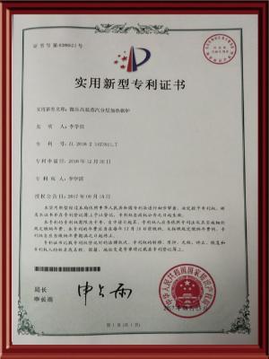 微压高温蒸汽分层加热锅炉专利证书