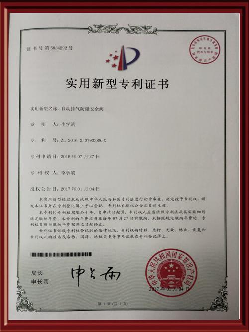 自动排气防爆安全阀专利证书